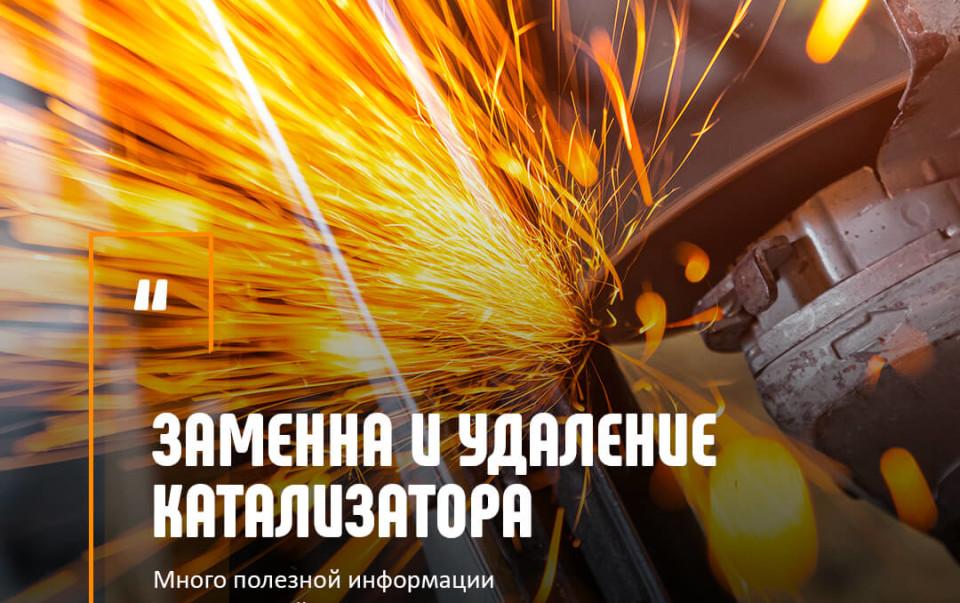 Удалим или заменим ваш старый катализатор в Москве, БЕСПЛАТНО.