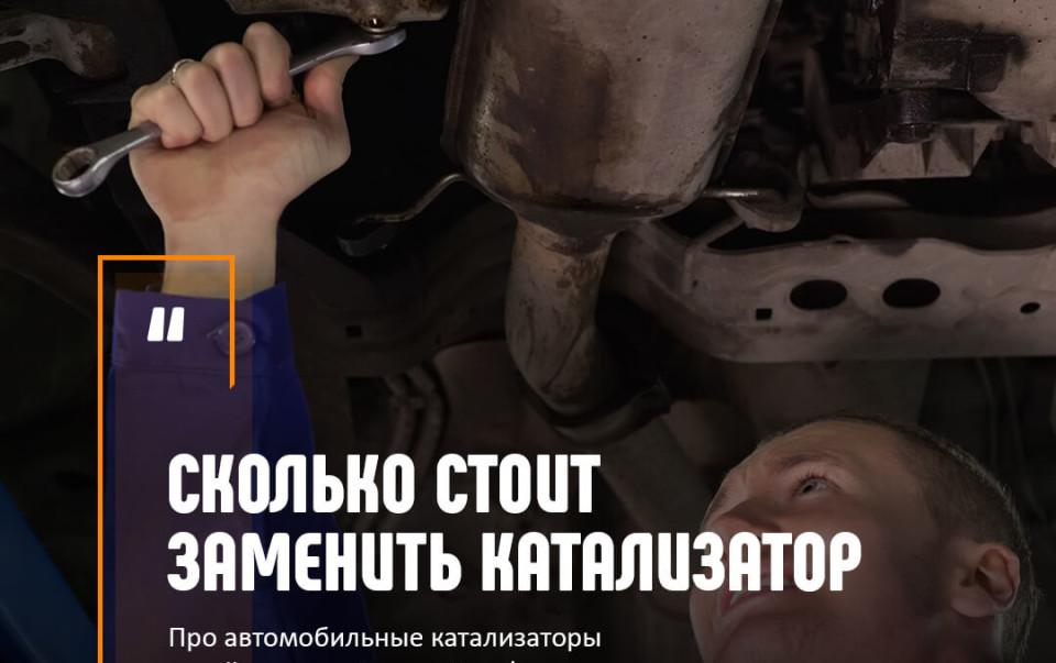 Какая цена замены катализатора от автомобиля в Москве.
