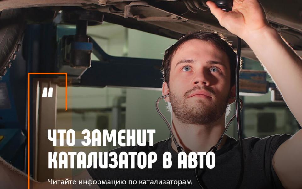 Что по�тавить вме�то катализатора в автомобиле?