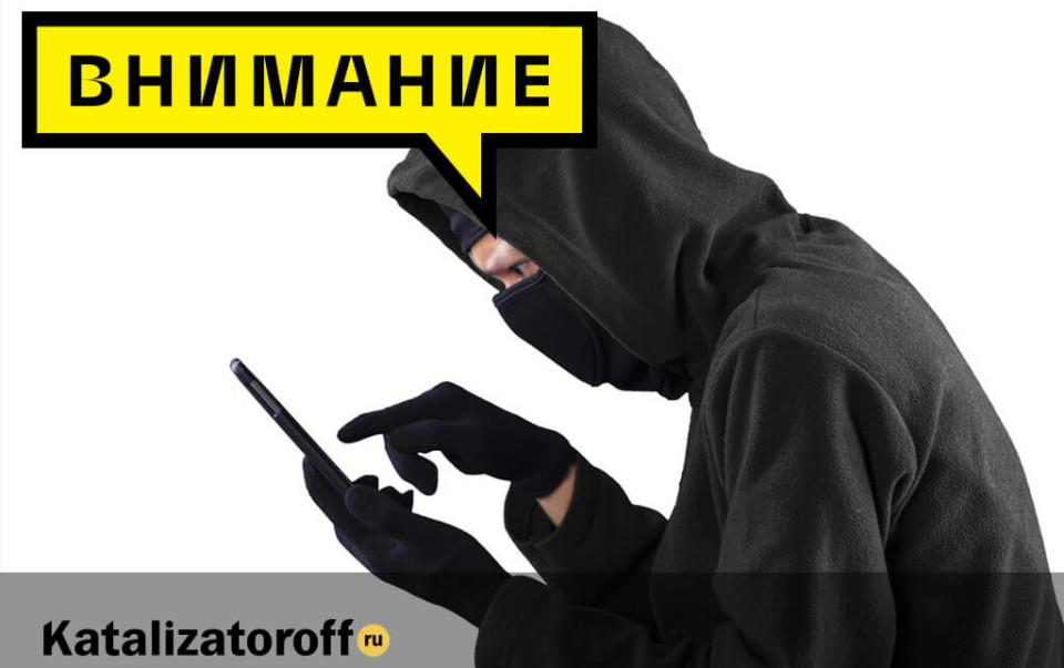 Мошенничество при приеме/скупке автомобильных катализаторов.