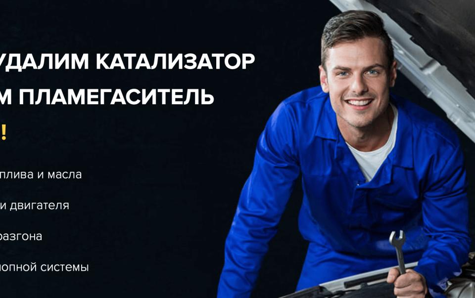 Удаление и Замена катализатора в Москве.