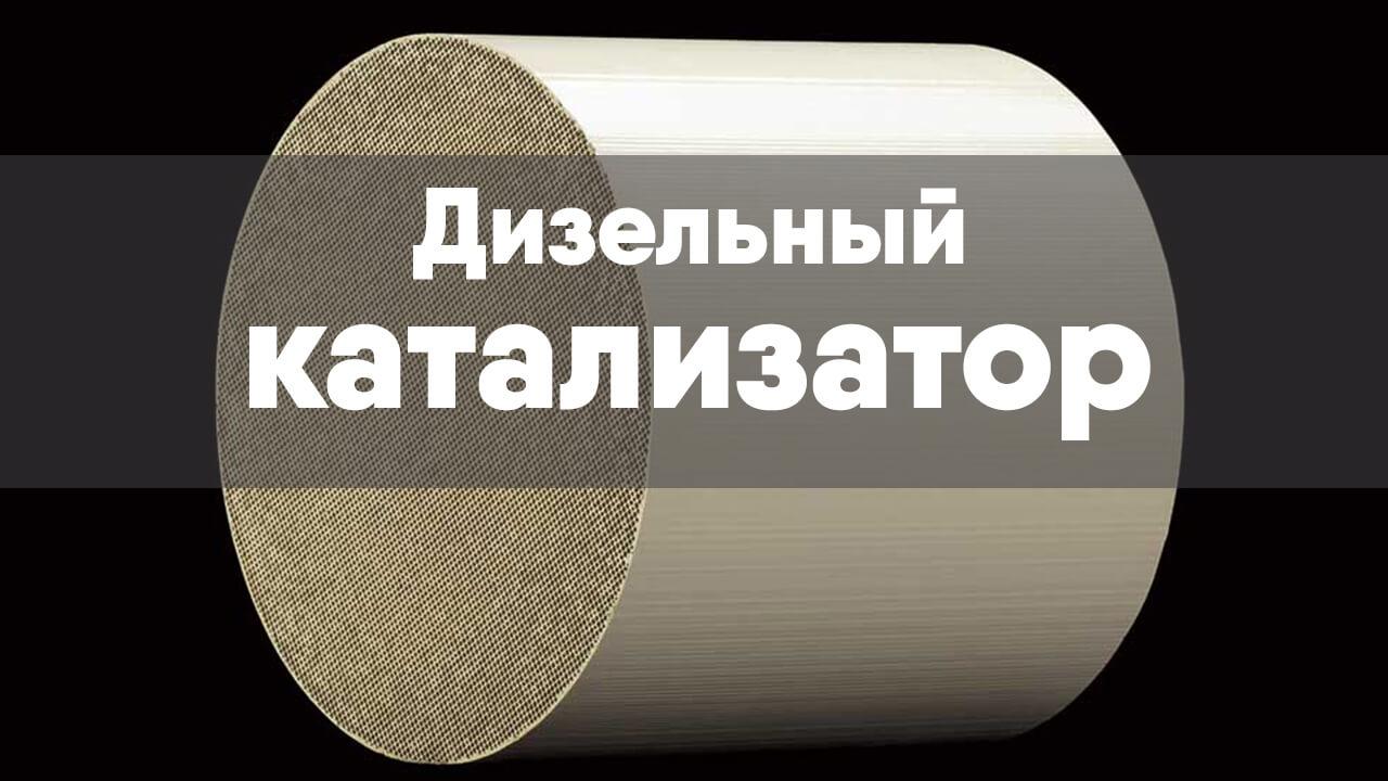 Что такое дизельный катализатор и как его продать в Москве