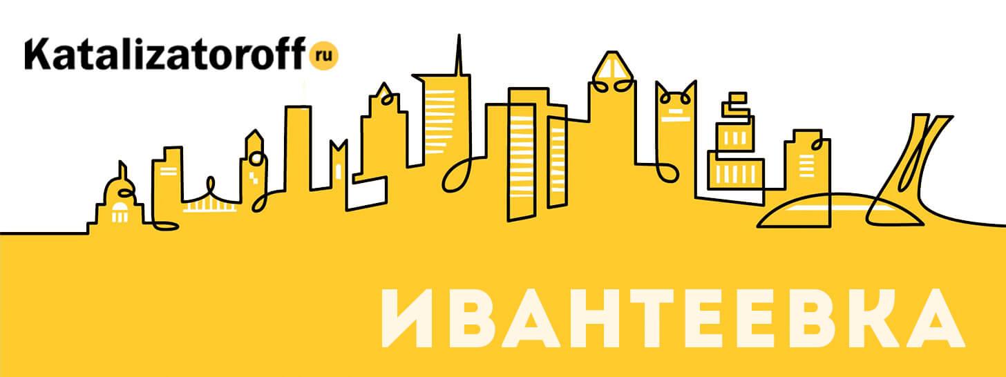 Прием катализаторов в Ивантеевке | katalizatoroff