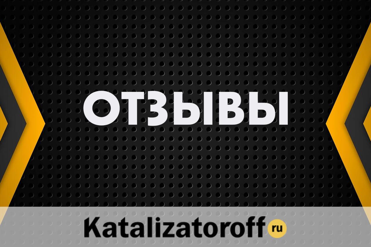 Отзыв, продал катализатор от Мазды в Москве.