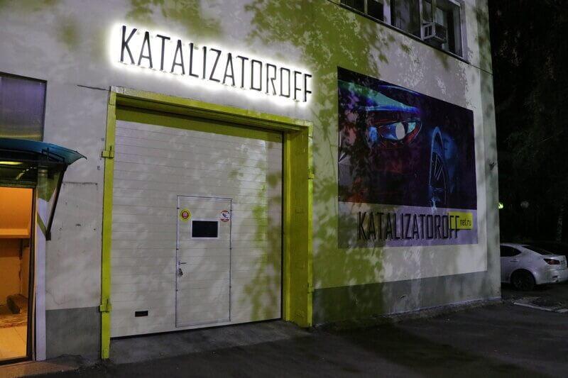 katalizatoroffnet.ru