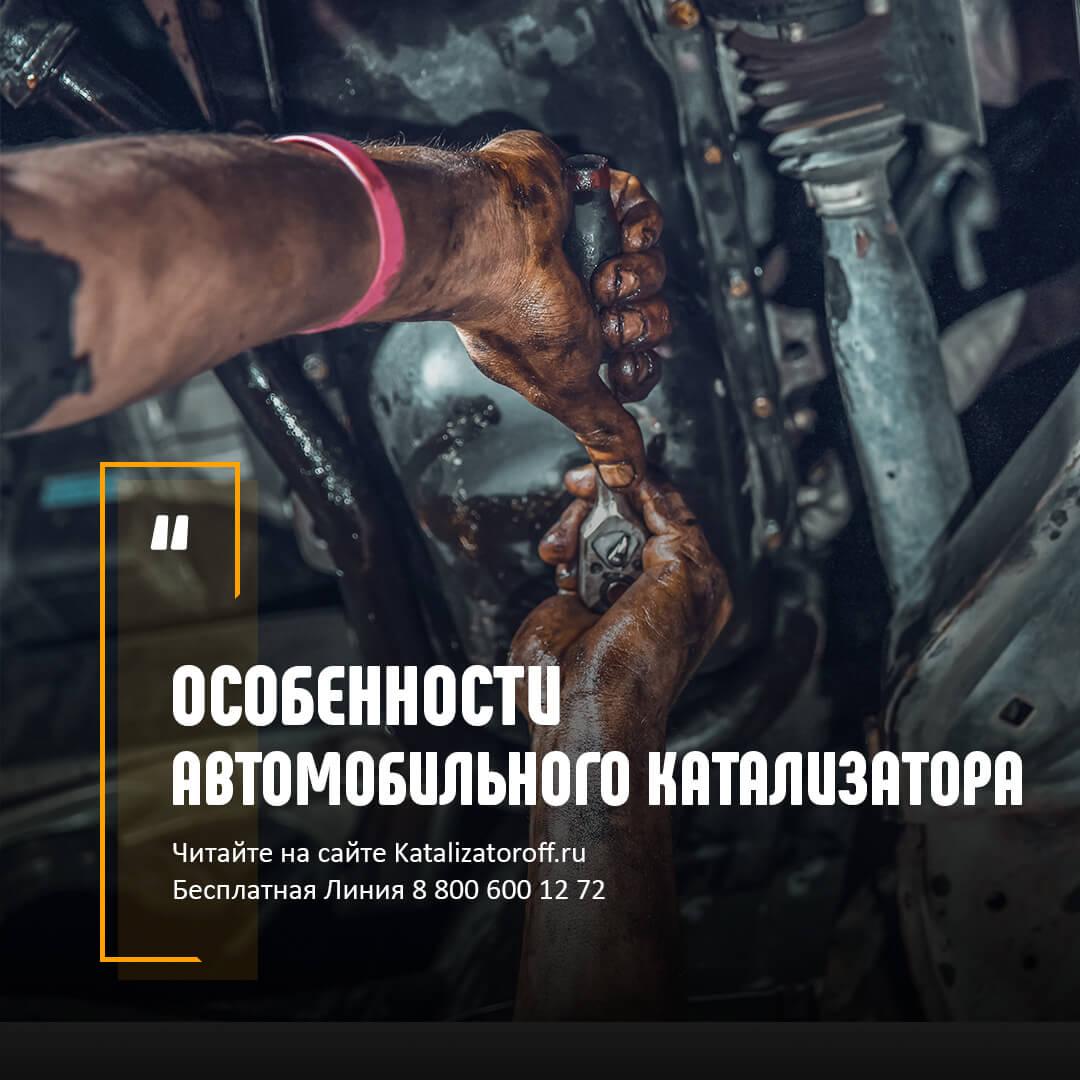 Признаки неисправности катализатора!