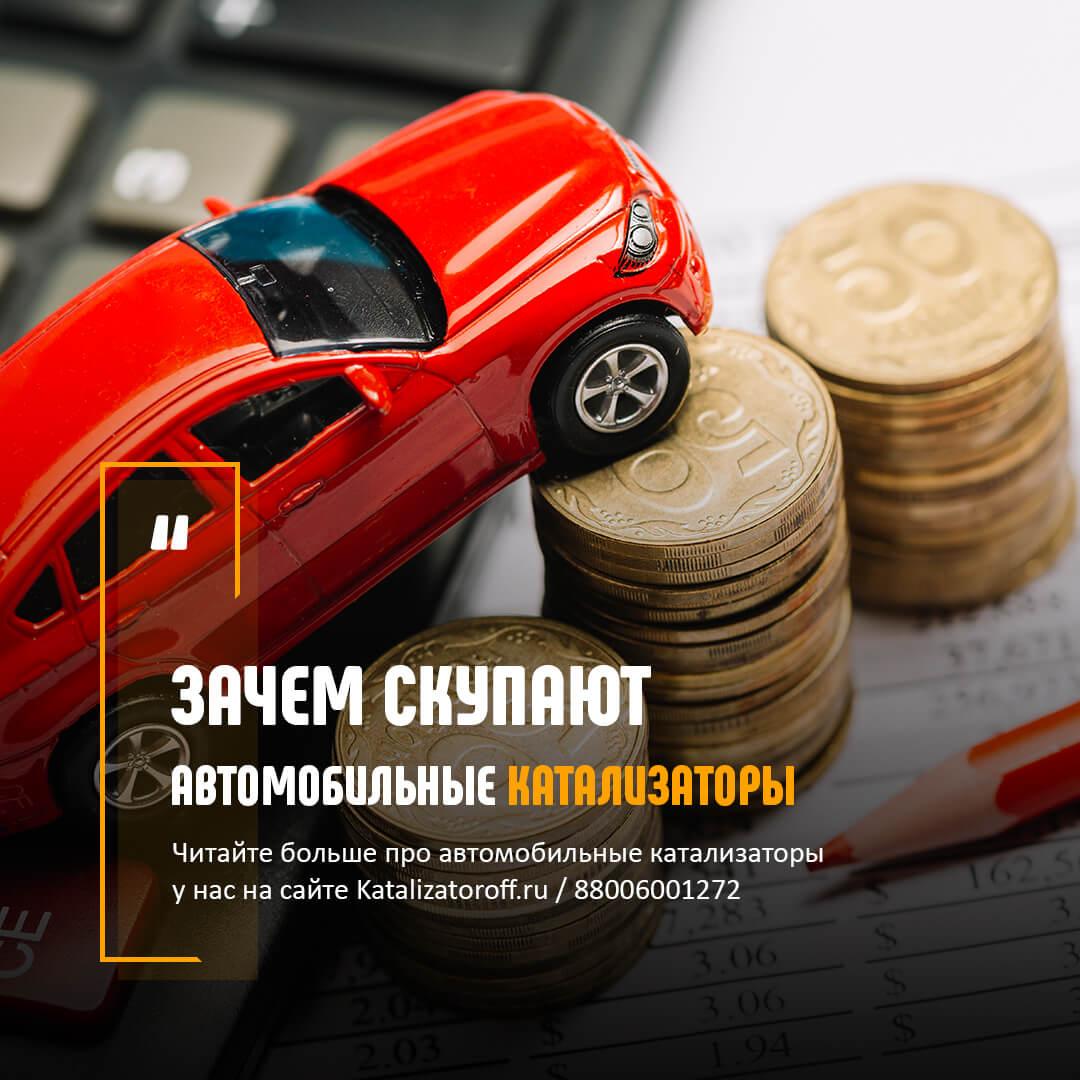 Зачем скупают б\у катализаторы с автомобиля?