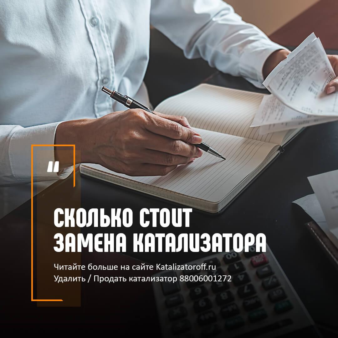 Сколько стоит замена автомобильного катализатора в Москве?
