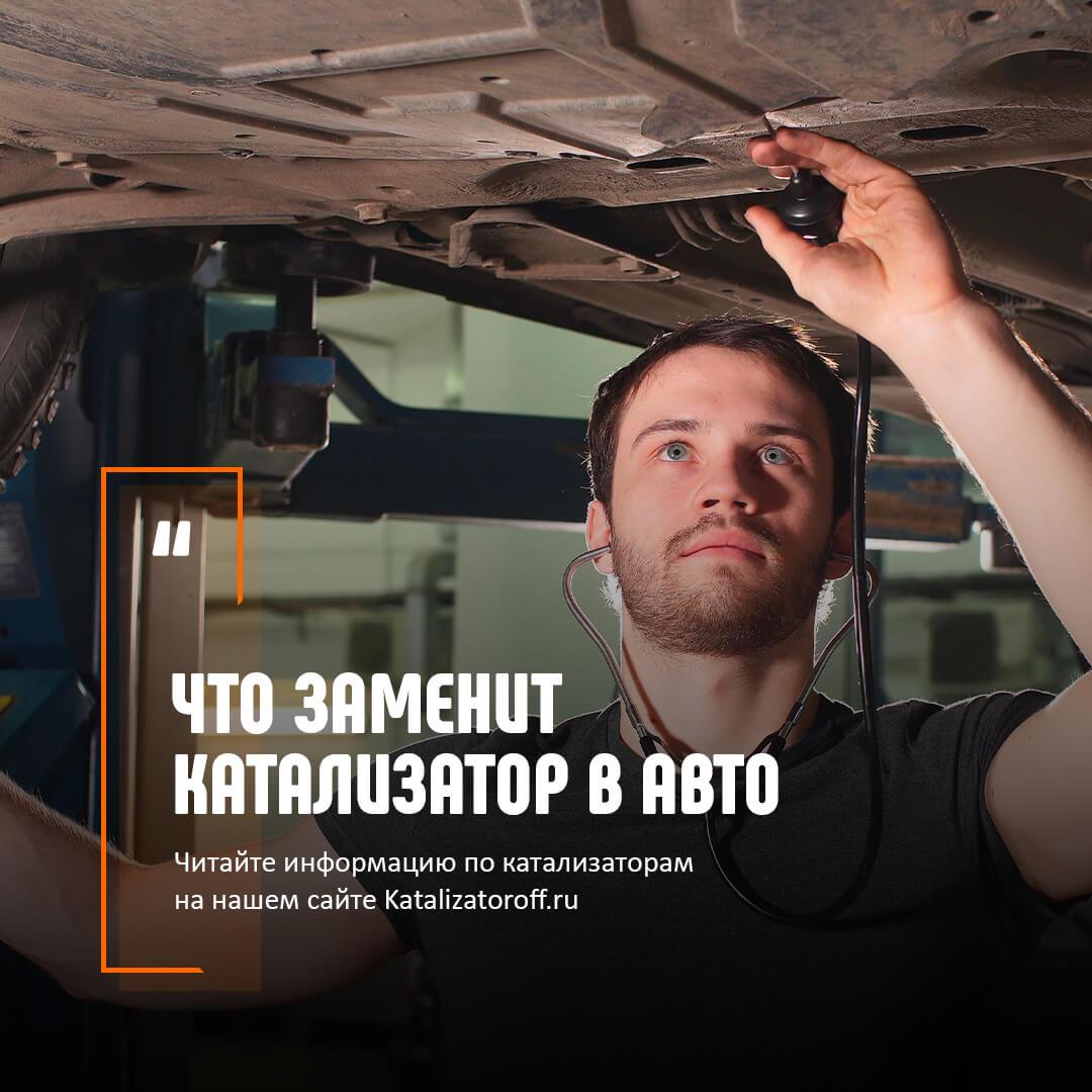 Что поставить вместо катализатора в автомобиле?