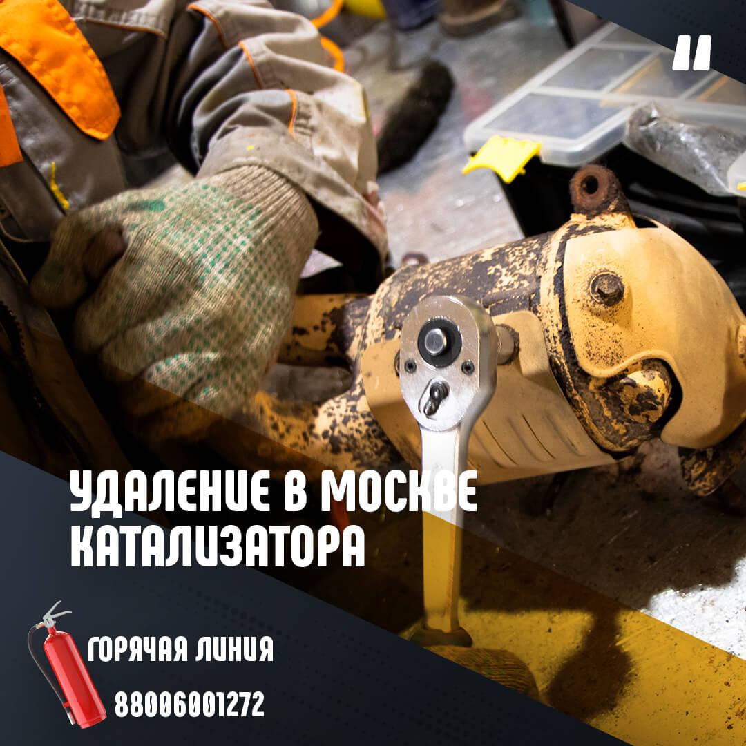 Удаление автомобильных катализаторов в Москве.