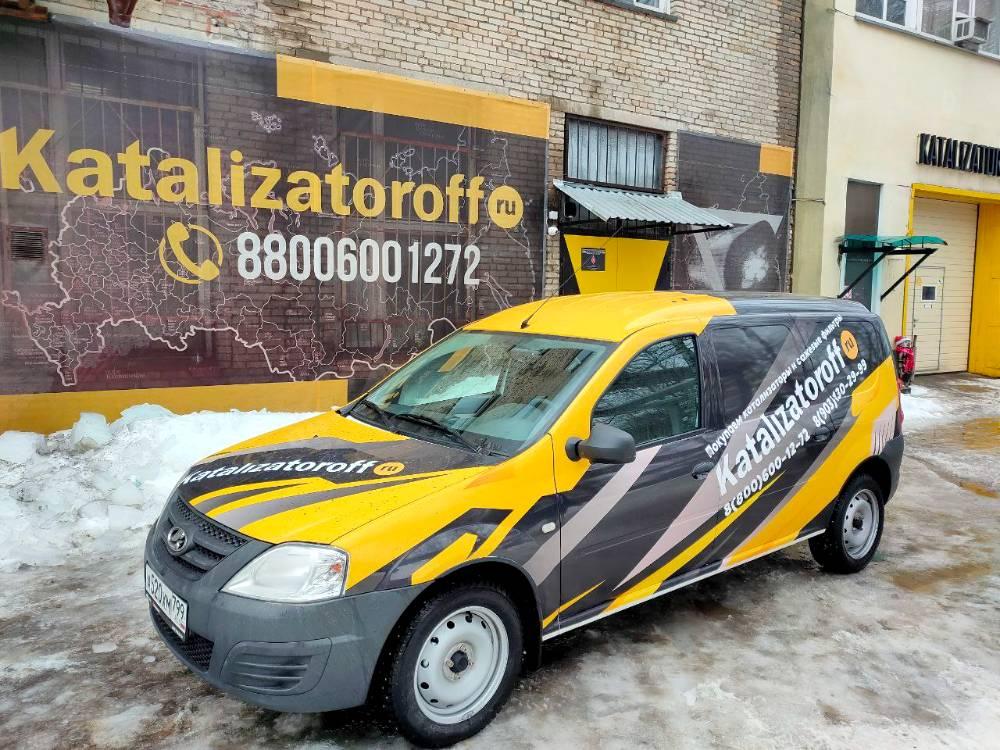 Скупка катализаторов в Москве на выгодных условиях